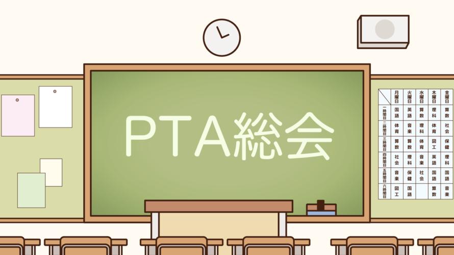 PTA年度始め総会 報告