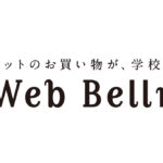 Webベルマーク始めます!