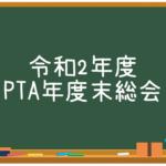 令和2年度PTA年度末総会(オンライン総会)のご報告